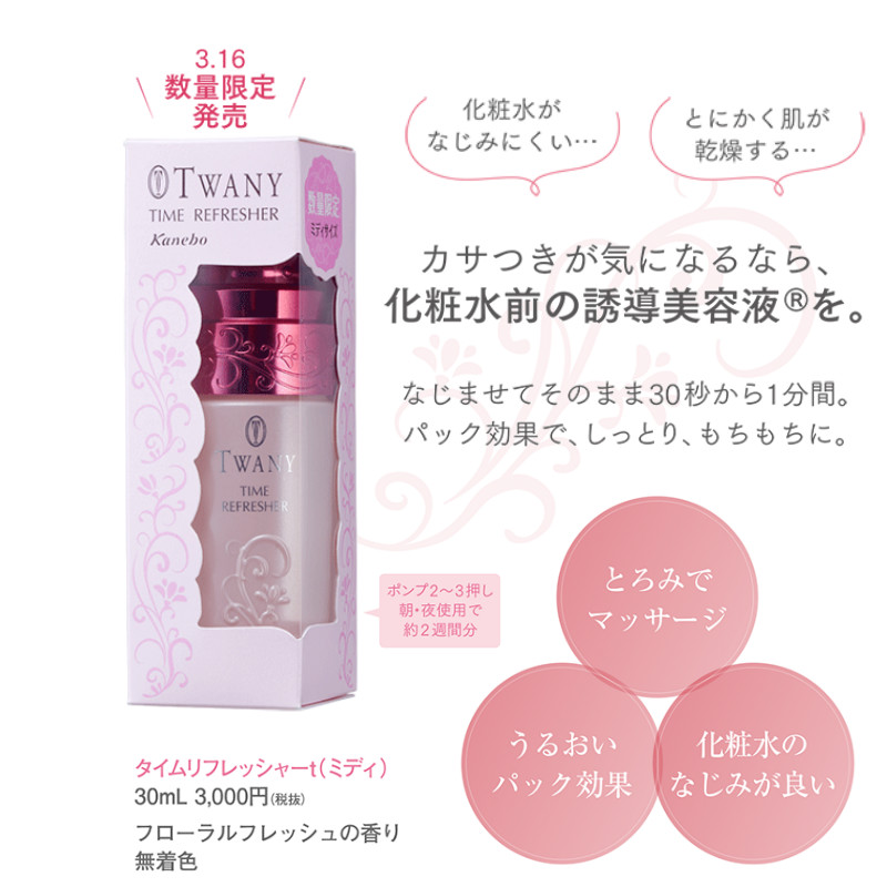 cosmetic index タイムリフレッシャー